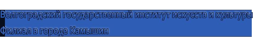 Филиал ГОБУК ВО